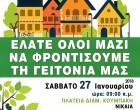 Περισσότερο πράσινο στον Δήμο Νίκαιας-Αγ.Ι. Ρέντη