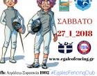 Αγώνες Ξιφασκίας διοργανώνει ο Δήμος Αγίας Βαρβάρας
