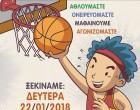 Μαθητικό Πρωτάθλημα Καλαθοσφαίρισης  διοργανώνει ο Δήμος Νίκαιας-Αγ. Ι. Ρέντη