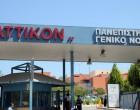 Κορωνοϊός: Ασθενής θετικός το έσκασε από το Νοσοκομείο Αττικόν