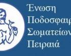Πρόγραμμα των αγώνων Κυπέλλου Ερασιτεχνών Πειραιά 2018-2019