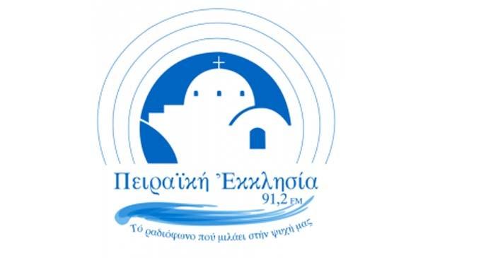 Η «Πειραϊκή Εκκλησία» απειλείται με λουκέτο από την κυβέρνηση