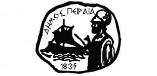 Συνεδριάζει το Δημοτικό Συμβούλιο Πειραιά
