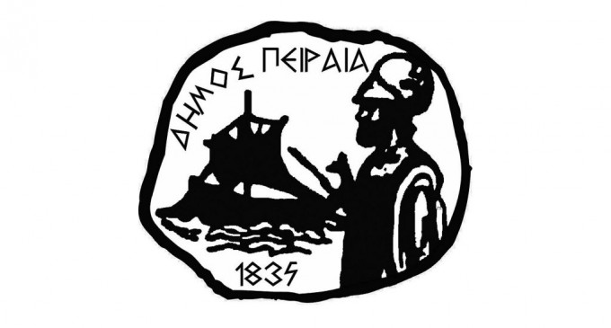 Ο Δήμος Πειραιά θα εκπροσωπήσει την Ελλάδα στον Ευρωπαϊκό Διαγωνισμό-Βράβευση «ΠΡΟΩΘΗΣΗΣ ΤΗΣ ΕΠΙΧΕΙΡΗΜΑΤΙΚΟΤΗΤΑΣ ΕΤΟΥΣ 2018»
