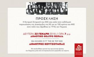 Σήμερα στις 7 μ.μ., στον Πειραιά η παρουσίαση της Διακήρυξης για τα 100 χρόνια του ΚΚΕ
