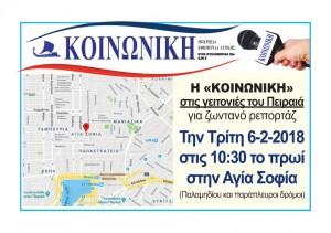 koinoniki-promo1