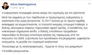 mastrogiannis
