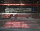 Απεργία στο Μετρό την Παρασκευή