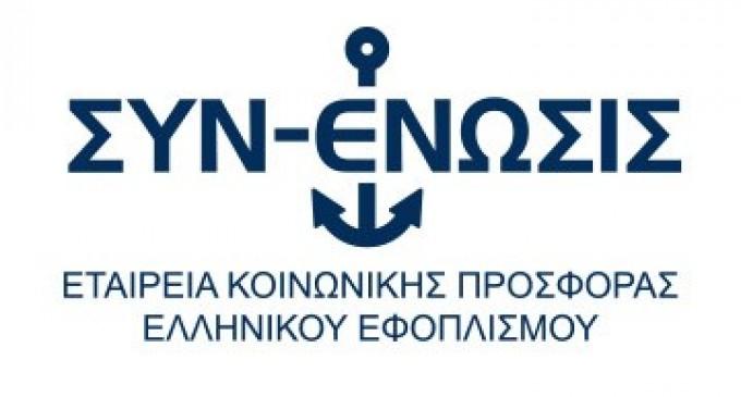 Προκήρυξη Υποτροφιών από την Εταιρεία Κοινωνικής Προσφορά Ελληνικού Εφοπλισμού ΣΥΝ-ΕΝΩΣΙΣ