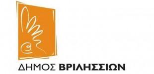 Δήμος Βριλησσίων: Νέα δράση στήριξης των οικογενειών των μαθητών των Νηπιαγωγείων