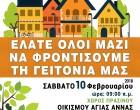 Μικροί και μεγάλοι «κηπουροί» εν δράσει στο Δήμο Νίκαιας-Αγ.Ι.Ρέντη