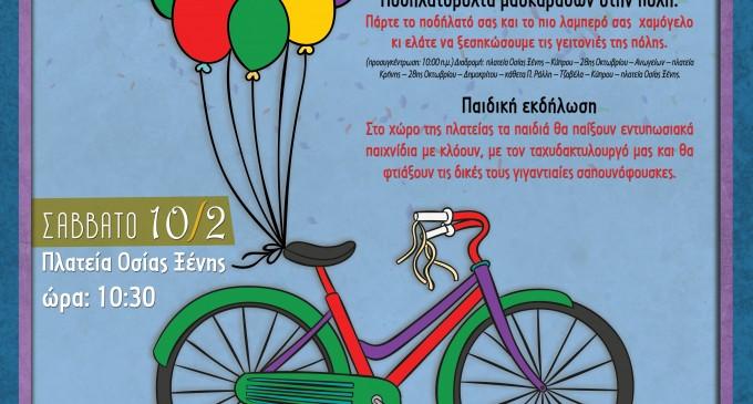 Ποδηλατοβόλτα μασκαράδων στο 24ο Καρναβάλι Δήμου Νίκαιας-Αγ. Ι.Ρέντη