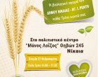 """Αγορά Βιοκαλλιεργητών"""" στον Δήμο Νίκαιας – Αγ.Ι.Ρέντη"""