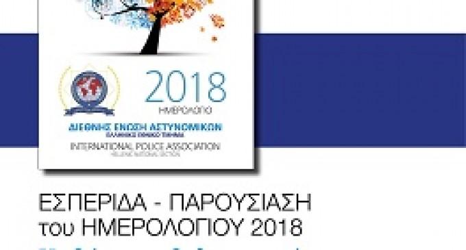 Πρόσκληση σε εσπερίδα της Διεθνούς Ενώσεως Αστυνομικών