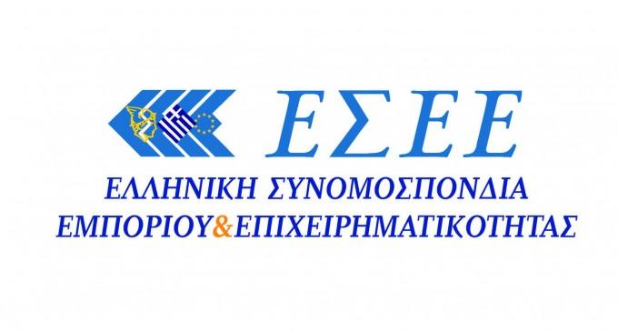Η ΕΣΕΕ ζητά την «ΑΠΕΛΕΥΘΕΡΩΣΗ» του υγιούς εμπορίου από την «ΟΜΗΡΕΙΑ» του λαθρεμπορίου και επικροτεί τους επιτυχείς ελέγχους του ΣΔΟΕ