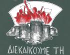 Κάλεσμα του Δήμου Κερατσινίου-Δραπετσώνας για συμμετοχή στην κινητοποίηση ενάντια στα Καζάνια