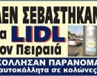 Ασέβεια των LIDL στον Πειραιά: Κόλλησαν παράνομα αυτοκόλλητα σε κολώνες της ΔΕΗ και σε φανάρια