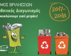 Έναρξη διαγωνισμού «Ανακυκλώνουμε γιατί μετράει» στα σχολεία της Δευτεροβάθμιας Εκπαίδευσης Βριλησσίων