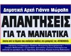 ΜΑΝΙΑΤΙΚΑ: ΑΠΑΝΤΗΣΕΙΣ της Δημοτικής Αρχής Γιάννη Μώραλη για το ρεπορτάζ της Κοινωνικής