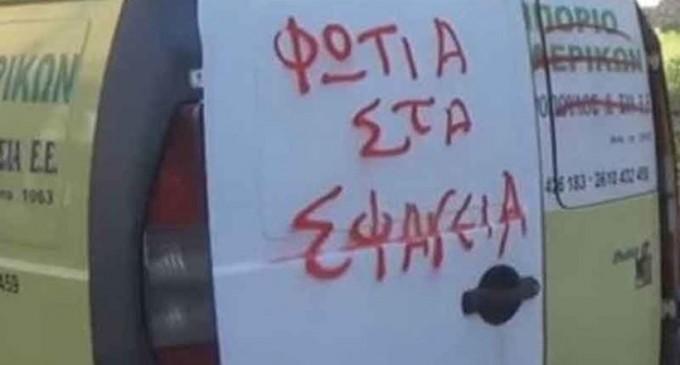 «Βέγκαν» αναρχικοί έσπασαν κρεοπωλεία στην Κυψέλη