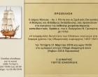 Έκθεση Μικροναυπηγικής – Εκπαιδευτικές δράσεις  στον Δήμο Νίκαιας-Αγ.Ι. Ρέντη