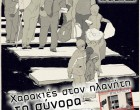 Δήμος Αγ. Δημητρίου:Προβολή ντοκιμαντέρ για την Παγκόσμια Ημέρα κατά ρατσισμού