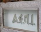 Ποινική δίωξη για επτά κακουργήματα σε βάρος των υπευθύνων της ΑΕΠΙ