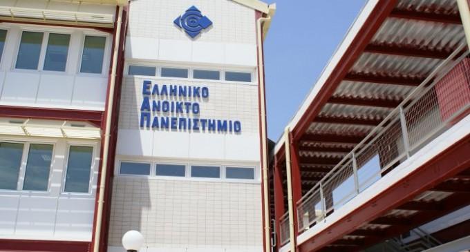 ΕΑΠ: Άνοιξαν οι αιτήσεις για τις σπουδές στη Δημόσια Διοίκηση