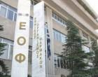 Προειδοποίηση του ΕΟΦ για προϊόν που διατίθεται μέσω διαδικτύου