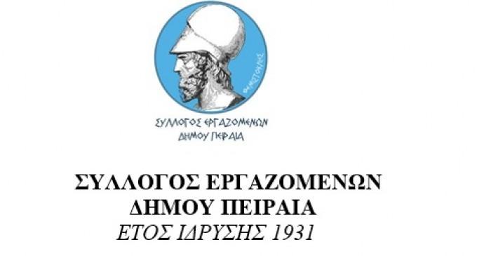 Ο Σύλλογός Εργαζομένων του Δήμου Πειραιά έκανε παρέμβαση στην δημοτική αρχή για την Σύσταση Επιτροπής Υγιεινής και Ασφάλειας των Εργαζομένων