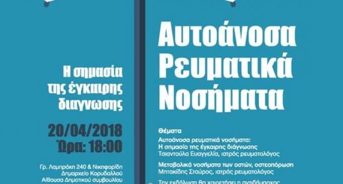 Διεύθυνση Κοινωνικών Υπηρεσιών Δήμου Κορυδαλλού:Εκδήλωση για τα αυτοάνοσα ρευματικά νοσήματα