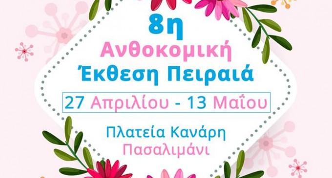 Εγκαίνια για την 8η Ανθοκομική Έκθεση στο Πασαλιμάνι