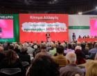 Αυτή είναι η νέα Κεντρική Επιτροπή του Κινήματος Αλλαγής -Ποιοι συμμετέχουν από τον Πειραιά (Ονόματα)