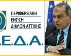 «Κρίμα κύριε Υπουργέ…» -Ανοιχτή επιστολή του Προέδρου της ΠΕΔΑ Γ. Ιωακειμίδη στον Υπουργό Εσωτερικών