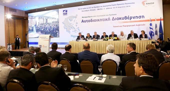 Κοινό συνέδριο ΚΕΔΕ-ΕΝΠΕ: Συνεχίζεται σήμερα με ομιλίες Μητσοτάκη, Γεννηματά (live)