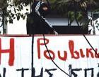 Επιδρομή μελών του Ρουβίκωνα σε γραφεία εταιρείας στην Καλλιθέα