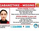 Εξαφανίστηκε 14χρονη στην Αθήνα
