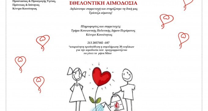 Δήμος Περάματος: Εθελοντική Αιμοδοσία