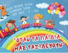 2ο Παιδικό Προσχολικό Φεστιβάλ Βρεφονηπιακών Σταθμών  στον Δήμο Νίκαιας – Αγ.Ι.Ρέντη