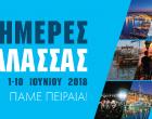 Δυναμική η συμμετοχή του Ε.Β.Ε.Π. στις «Ημέρες Θάλασσας 2018″ του Δήμου Πειραιά