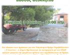 Ολοκληρώθηκε ο μαθητικός διαγωνισμός «Ανακυκλώνουμε γιατί μετράει»
