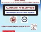 Ποδοσφαιρικός αγώνας αλληλεγγύης  παλαιμάχων Προοδευτικής & γιατρών του Ιπποκράτειου Νοσοκομείου Αθηνών
