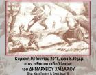 Δήμος Χαϊδαρίου: 77η Επέτειος από τη Μάχη Της Κρήτης