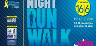 ΑΓΩΝΑΣ ΔΡΟΜΟΥ «PIRAEUS NIGHT RUN/WALK BY VITA» ΓΙΑ ΔΕΥΤΕΡΗ ΧΡΟΝΙΑ ΣΤΟΝ ΠΕΙΡΑΙΑ