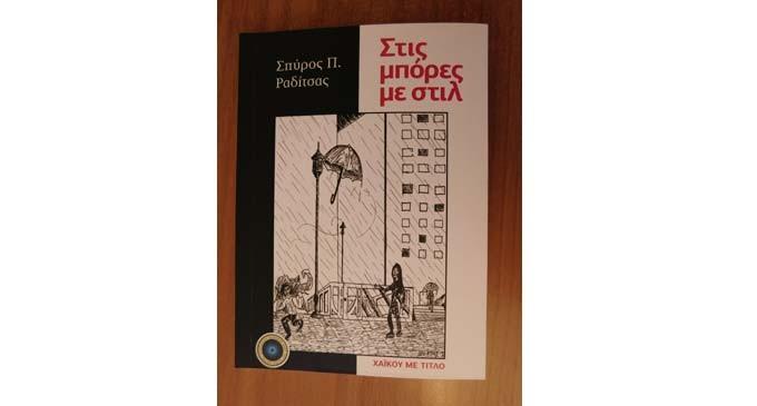 Βιβλίο Σπύρου Π. Ραδίτσα