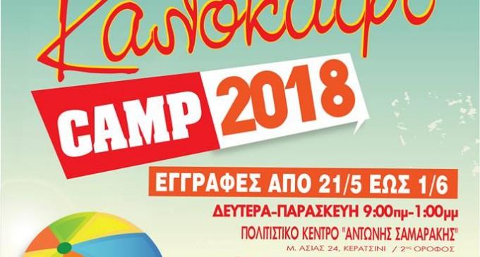 Δήμος Κερατσινίου – Δραπετσώνας: Ξεκινούν οι εγγραφές για το πρόγραμμα θερινής δημιουργικής απασχόλησης