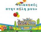 Πρόγραμμα θερινής δημιουργικής απασχόλησης από τον Δήμο Κορυδαλλού
