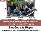 Συναυλία Αλληλεγγύης στο Πειραιά