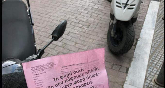 Άλλη μία πρωτοτυπία στα Τρίκαλα: Αντί για κλήσεις ο δήμος δίνει «ραβασάκια» στους οδηγούς