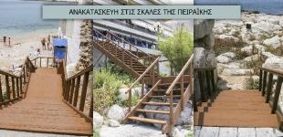 Εργασίες συντήρησης στις 11 σκάλες της Ακτής Θεμιστοκλέους από τον Δήμο Πειραιά